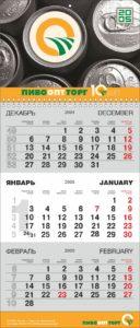pivoopttorg_calendar